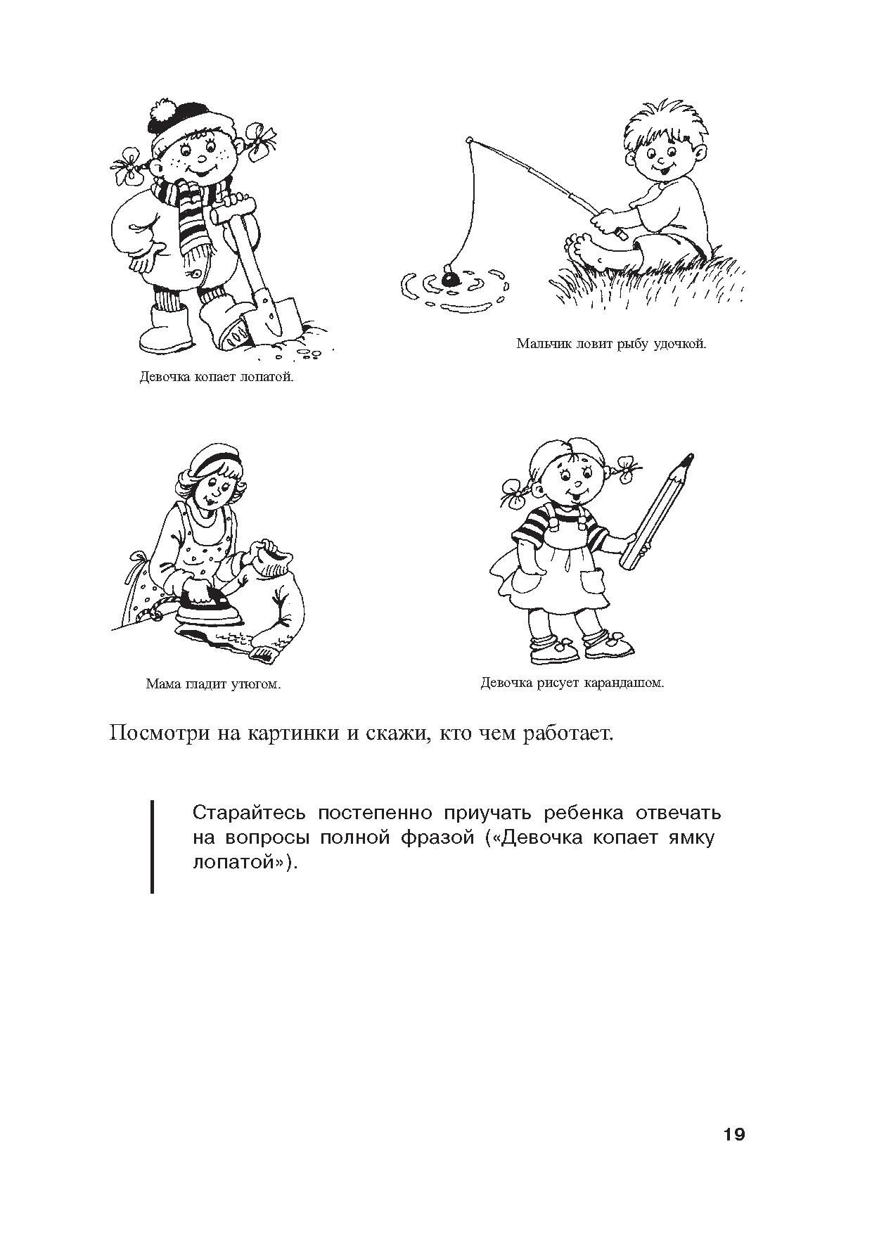 НОВИКОВСКАЯ ЛОГОПЕДИЧЕСКАЯ ГРАММАТИКА 2 4 ЛЕТ СКАЧАТЬ БЕСПЛАТНО